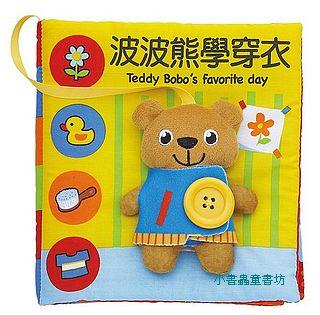 布書:波波熊學穿衣(79折)