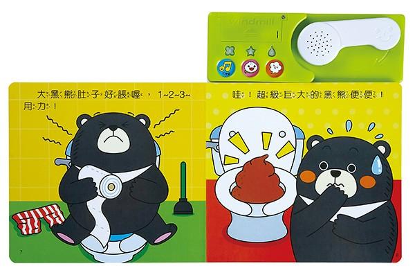 內頁放大:我會嗯嗯有聲繪本(FOOD超人)(79折)