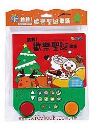 鈴鈴!歡樂聖誕歌謠 (FOOD超人)(85折)