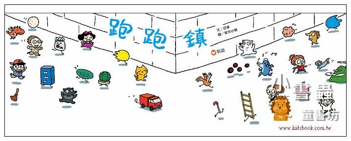內頁放大:跑跑鎮(79折)