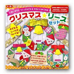 聖誕節摺紙材料包Ⅰ