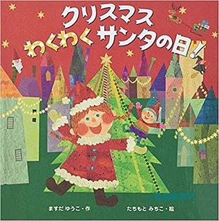 聖誕節─令人興奮的聖誕老人節(日文版,附中文翻譯)