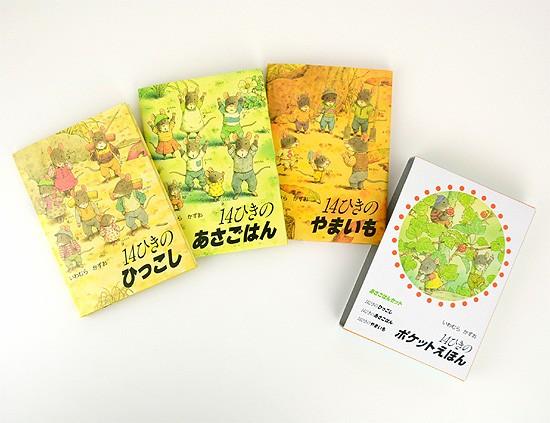 內頁放大:14隻老鼠套裝3合1-A(迷你紀念版) (日文) (附中文翻譯)