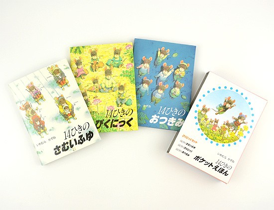 內頁放大:14隻老鼠套裝3合1-B 30週年迷你紀念版 (日文版,附中文翻譯)