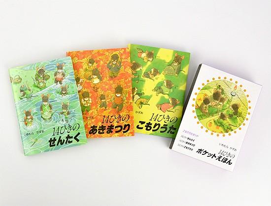內頁放大:14隻老鼠套裝3合1-C 30週年迷你紀念版 (日文版,附中文翻譯)