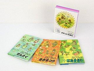 14隻老鼠套裝3合1-C 30週年迷你紀念版 (日文版,附中文翻譯)