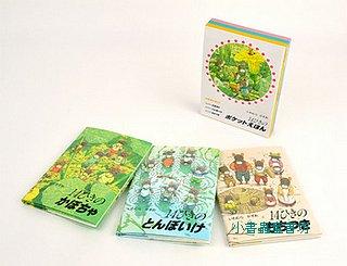 14隻老鼠套裝3合1-D 30週年迷你紀念版 (日文版,附中文翻譯)