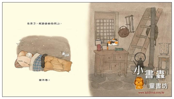 內頁放大:棉婆婆睡不著 (85折) 現貨:1