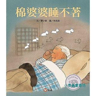 生命力量繪本3-4:棉婆婆睡不著(79折)