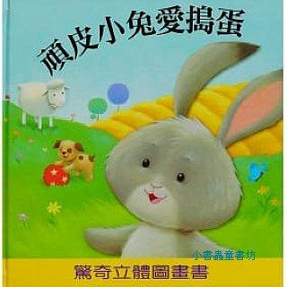頑皮小兔愛搗蛋(驚奇立體圖畫書)(79折)