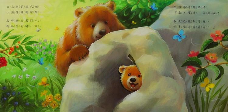 內頁放大:小熊寶貝愛春天(驚奇立體圖畫書)(79折)