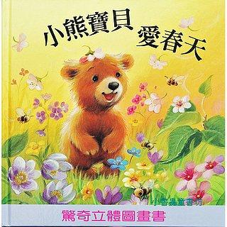 小熊寶貝愛春天(驚奇立體圖畫書)(79折)