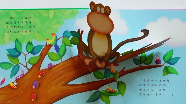 內頁放大:小猴子愛模仿(驚奇立體圖畫書)(79折)