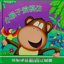 小猴子愛模仿(驚奇立體圖畫書)(79折)