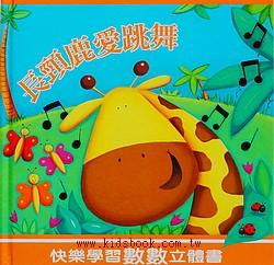 長頸鹿,愛跳舞(驚奇立體圖畫書)(79折)