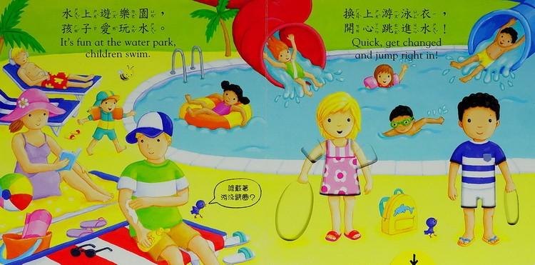 內頁放大:推、拉、轉硬頁操作書(中文):好棒的游泳池(79折)