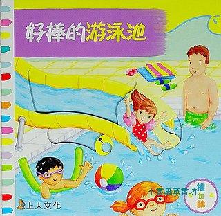 推、拉、轉硬頁操作書(中文):好棒的游泳池(79折)
