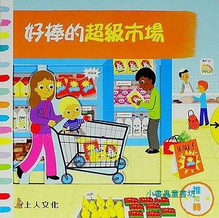 推、拉、轉硬頁操作書(中文):好棒的超級市場(79折)