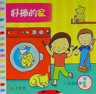 推、拉、轉硬頁操作書(中文):好棒的家(79折)