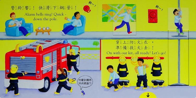 內頁放大:推、拉、轉硬頁操作書(中文):好棒的消防隊(79折)