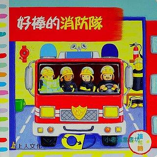 推、拉、轉硬頁操作書(中文):好棒的消防隊(79折)