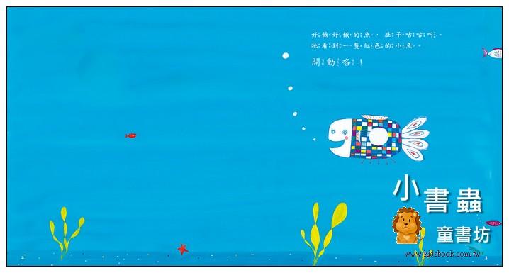 內頁放大:好餓好餓的魚 (79折)