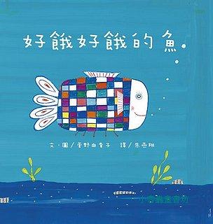 好餓好餓的魚 (79折)