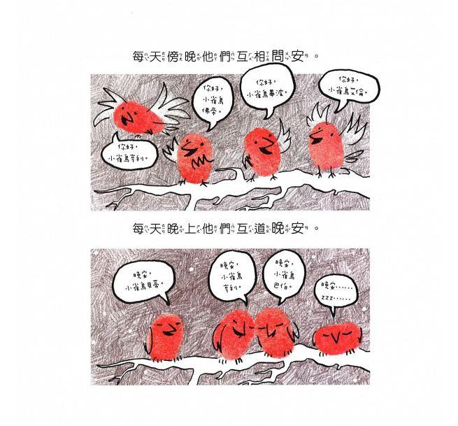 內頁放大:小雀鳥亨利 (79折)