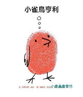 小雀鳥亨利 (79折)