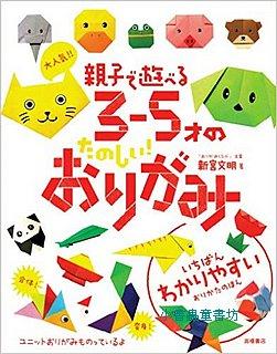 3-5歲親子摺紙