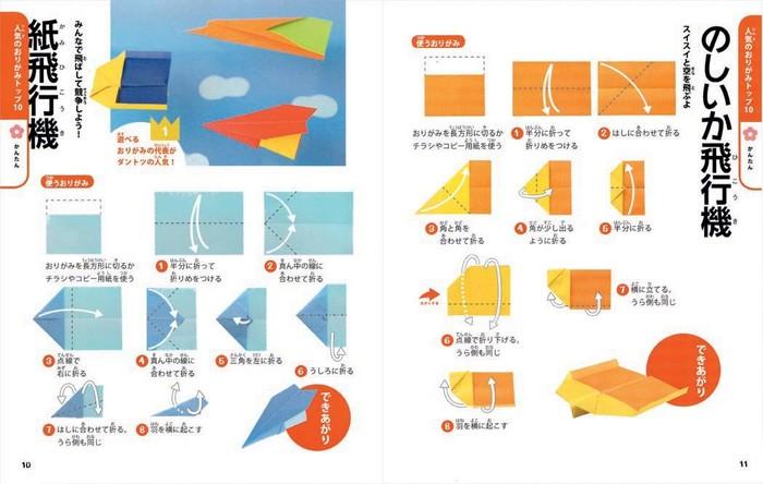 內頁放大:傳統與創新,實用及遊戲的親子摺紙