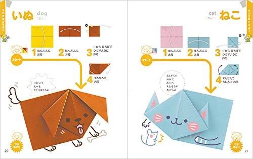 內頁放大:摺5次做出簡單可愛摺紙