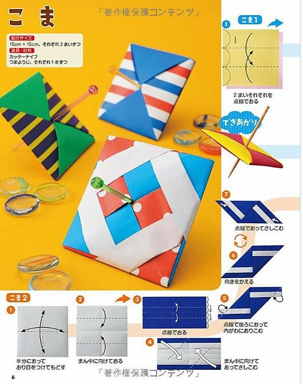內頁放大:好玩的153款摺紙遊戲