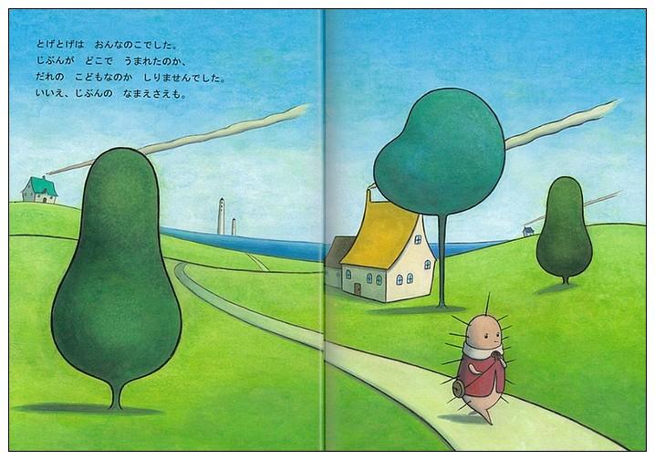 內頁放大:刺刺女孩(日文) (附中文翻譯)