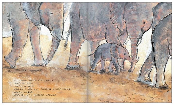 內頁放大:大象和小象(日文版,附中文翻譯)