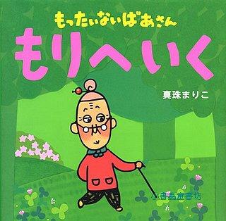 怕浪費的奶奶─去森林(日文版,附中文翻譯)