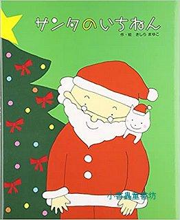 馴鹿的一年/聖誕老公公的一年(日文版,附中文翻譯)