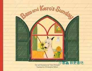 Bam and Kero,s Sunday(包姆與凱羅的星期天)英文版
