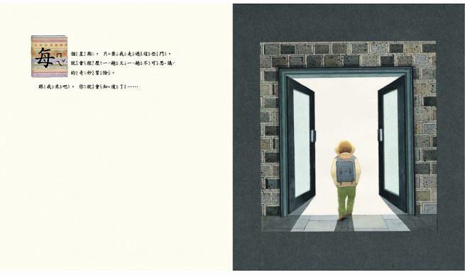 內頁放大:安東尼.布朗 繪本:威利的冒險故事( 85折)