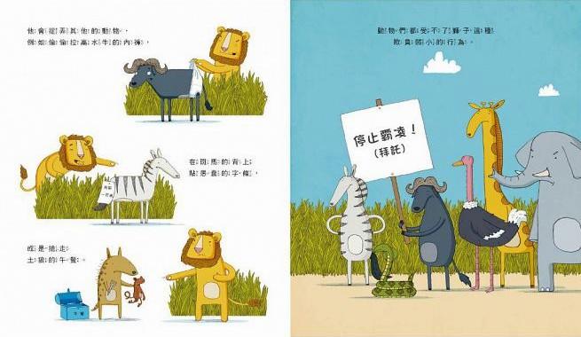 內頁放大:獅子與兔子大對決(79折)