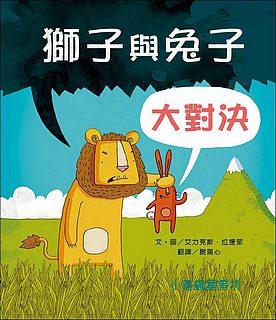 獅子與兔子大對決(79折)