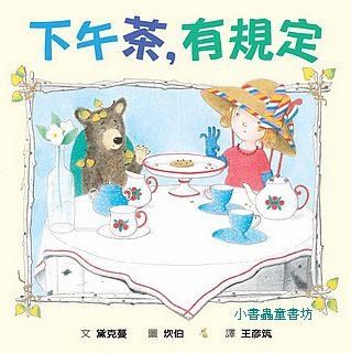下午茶,有規定(85折)