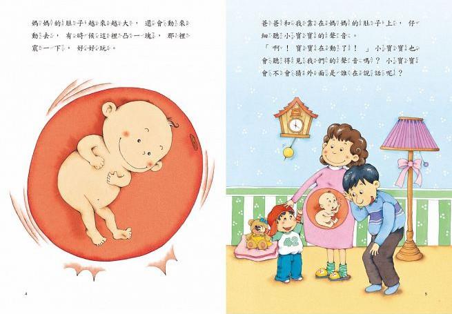 內頁放大:媽媽的肚子變大了(85折)