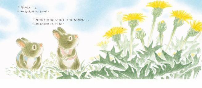 內頁放大:小兔子去草原