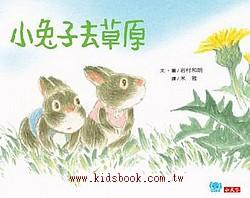 小兔子去草原