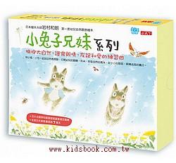 小兔子兄妹系列繪本套書(79折)