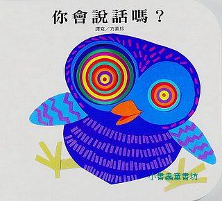 你會說話嗎?(快樂學習洞洞書)(79折)