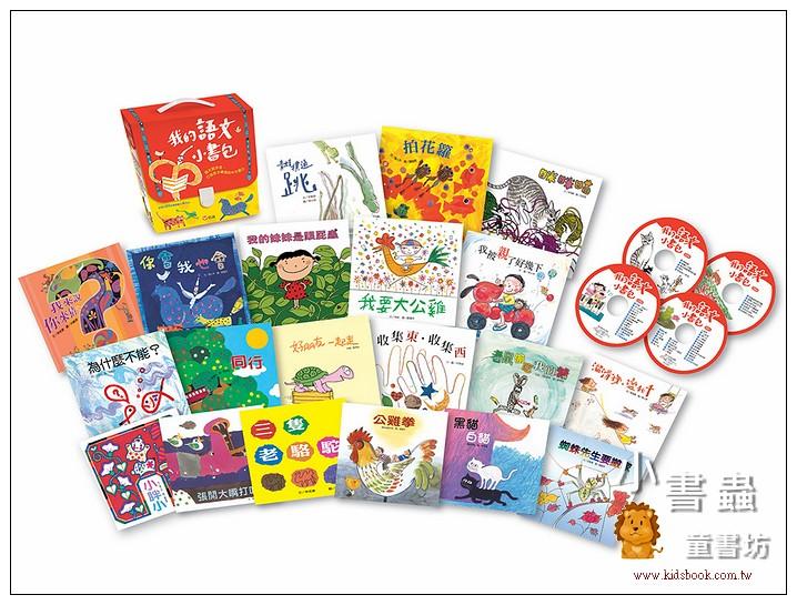 內頁放大:我的語文小書包 (20本平裝圖畫書+4片CD)(79折)(唸唸、唱唱書展 )
