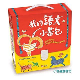 我的語文小書包 (20本平裝圖畫書+4片CD)(79折)(唸唸、唱唱書展 )