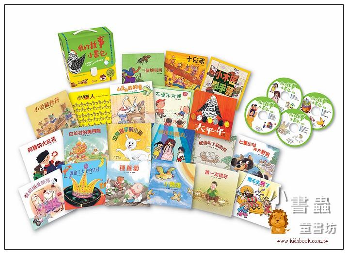 內頁放大:我的故事小書包 (20本平裝圖畫書+4片CD)(絕版書)